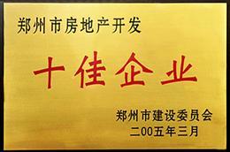 2005年郑州房地产开发十佳企业