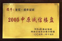 2005中原诚信楼盘
