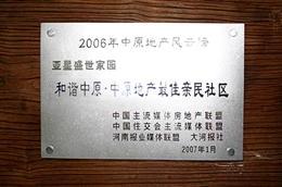 2006年中原地产风云榜——和谐中原·中原地产最佳豪门社区