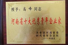 高峰被评为2011年度郑州市房地产开发先进个人及优秀青年企业家