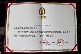 """2009年度""""广厦奖""""(住宅类)"""