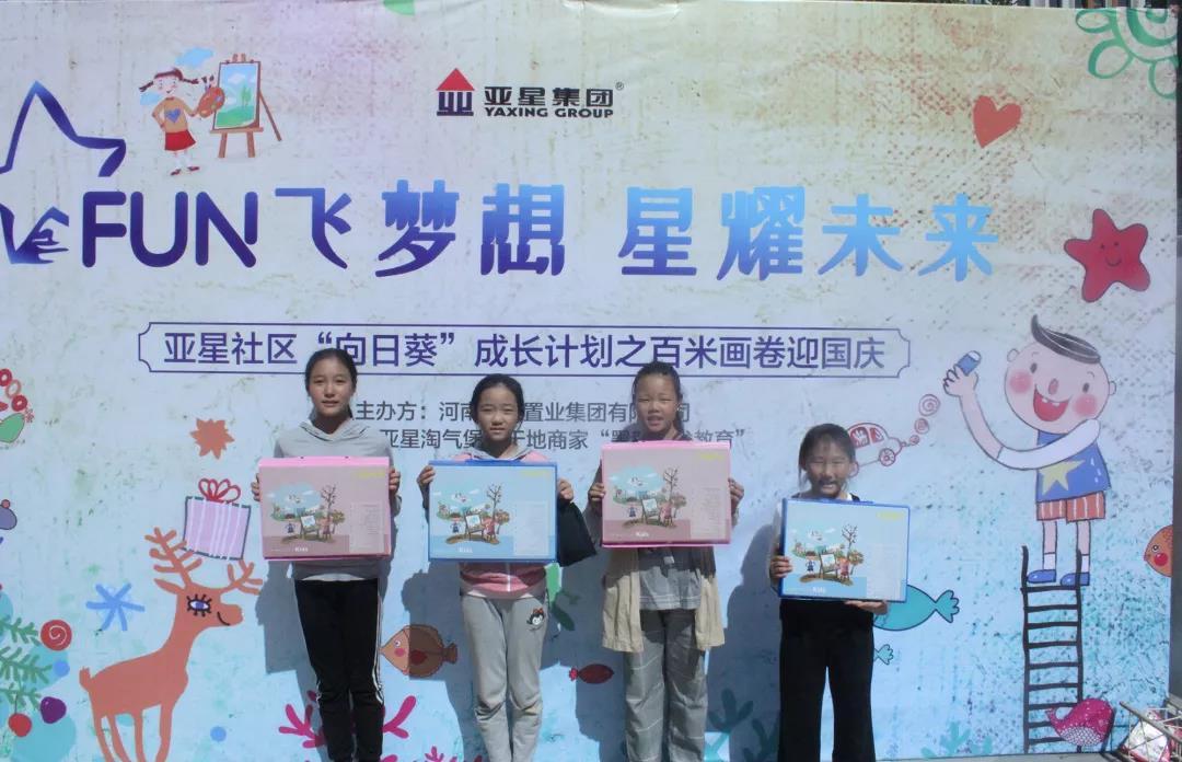 【亚星向日葵成长计划】百名儿童国庆节绘百米画卷放飞中国梦