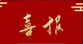 捷报!伟德有手机客户端bet伟德备用网址物业荣获2020中国物业服务百强企业荣誉